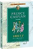 纳尼亚传奇系列4:卡斯宾王子(中英双语典藏版)(配套英文朗读免费下载)