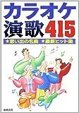 カラオケ演歌415―思い出の名曲・最新ヒット曲