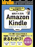 初月5万円副業!誰でも簡単!AmazonKindleビジネス