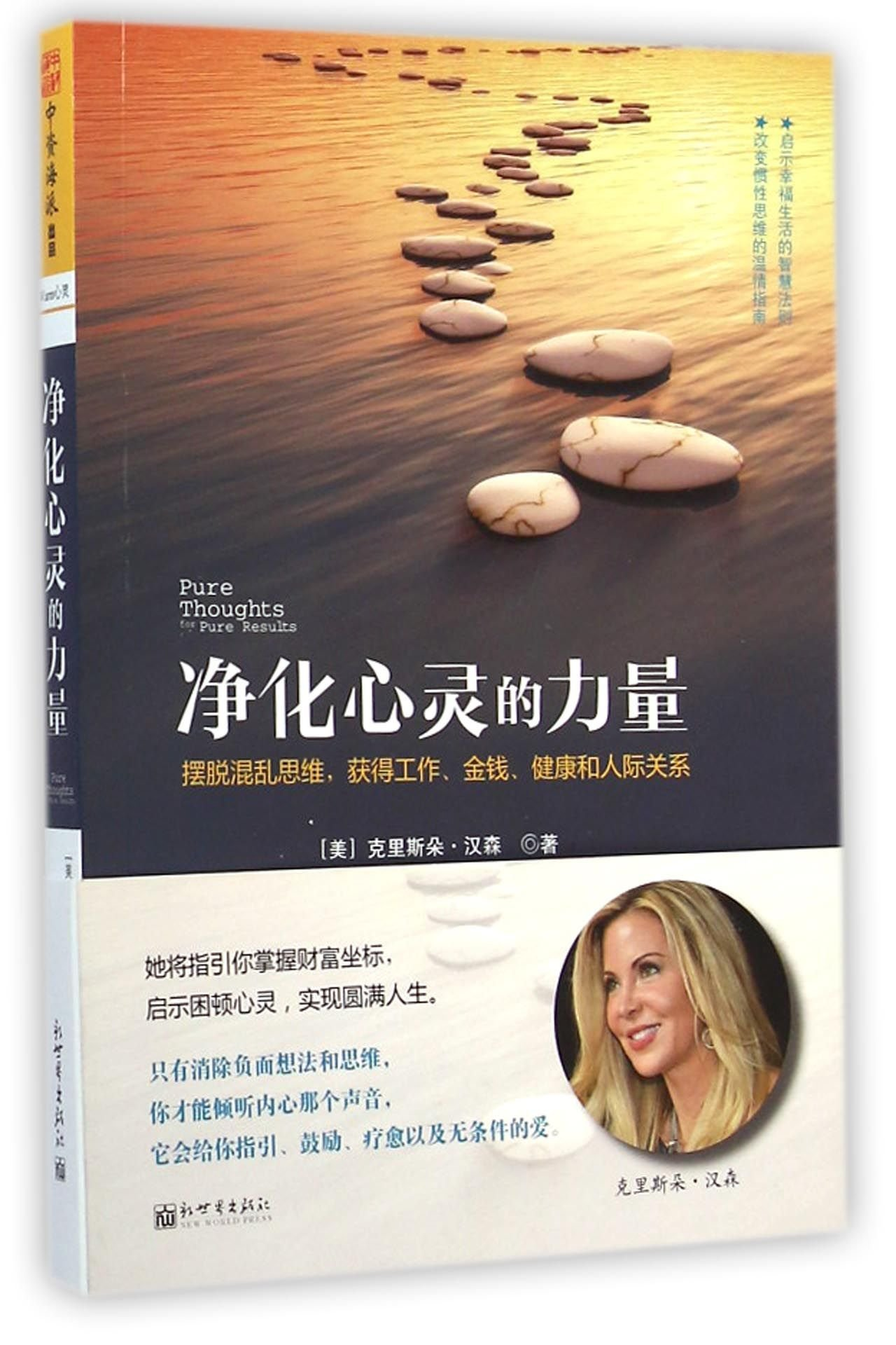 Pure Thoughts for Pure Results (Chinese Edition) PDF
