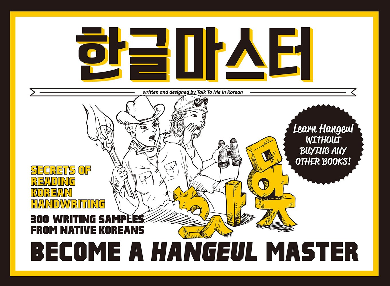 Become A Hangeul Master  Secrets Of Reading Korean Handwriting   300 Writing Samples From Native Koreans