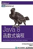Java 8函数式编程 (图灵程序设计丛书)