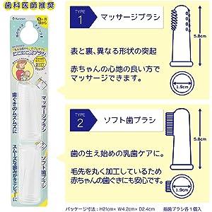 にこにこ歯ブラシ 「生える前から」のプレケアに