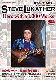 スティーヴ・ルカサー ヒーロー・ウィズ・1,000ワークス (シンコー・ミュージックMOOK)