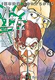 生存~Life~(3) (ヤングマガジンコミックス)