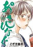 あさひなぐ 9 (9) (ビッグコミックス)