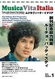 ムジカヴィータ・イタリア 1号 (Musicavita Italia) 2013年3月号
