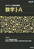 マーク式総合問題集数学1・A 2017 (河合塾シリーズ)
