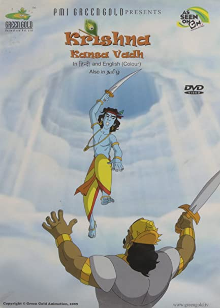 Amazon in: Buy Krishna Kansa Vadh Movie DVD, Blu-ray Online