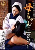 近親相姦中出し劇場「母ちゃん・・・」古き良き昭和のぬくもり [DVD]