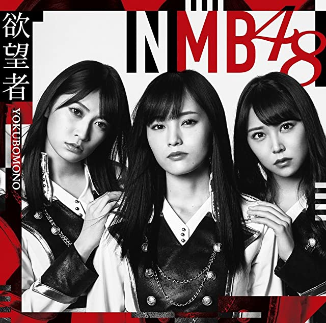 NMB48 18th Single『欲望者』