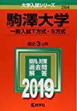 駒澤大学(一般入試T方式・S方式) (2019年版大学入試シリーズ)