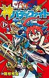 フューチャーカード 神バディファイト (1) (てんとう虫コミックス)