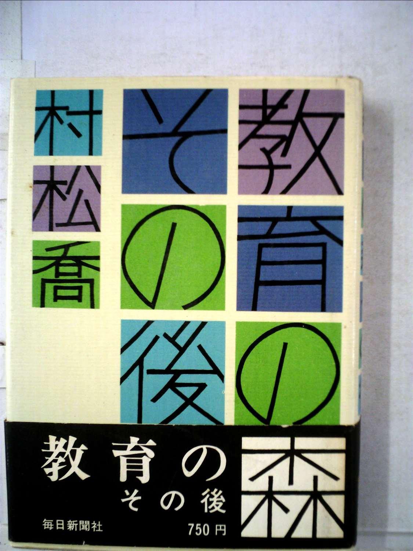 教育の森その後 (1971年) | 村松...