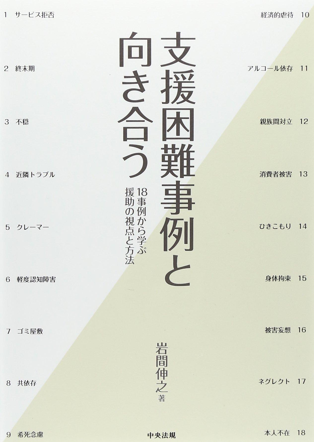 Download Shien konnan jirei to mukiau : jūhachi jirei kara manabu enjo no shiten to hōhō pdf