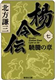 楊令伝 7 驍騰の章 (集英社文庫)