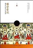 佛学常识:佛学界公认的入门必读经典(修订典藏版)
