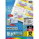コクヨ ラベルシール カラーレーザー カラーコピー 耐水 ラベル 12面 20枚 LBP-WP6912N