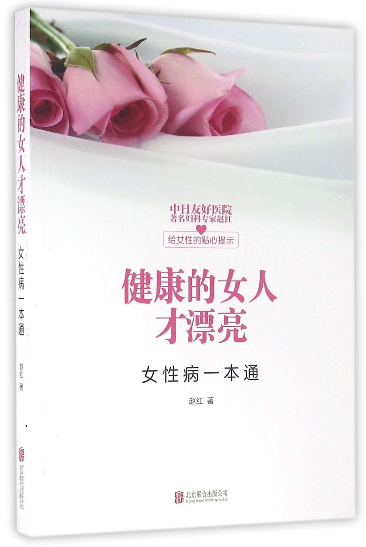 Read Online The Healthy Woman Is Beautiful (A Complete Manual of Female Diseases) (Chinese Edition) pdf