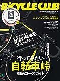 BiCYCLE CLUB (バイシクルクラブ)2016年11月号