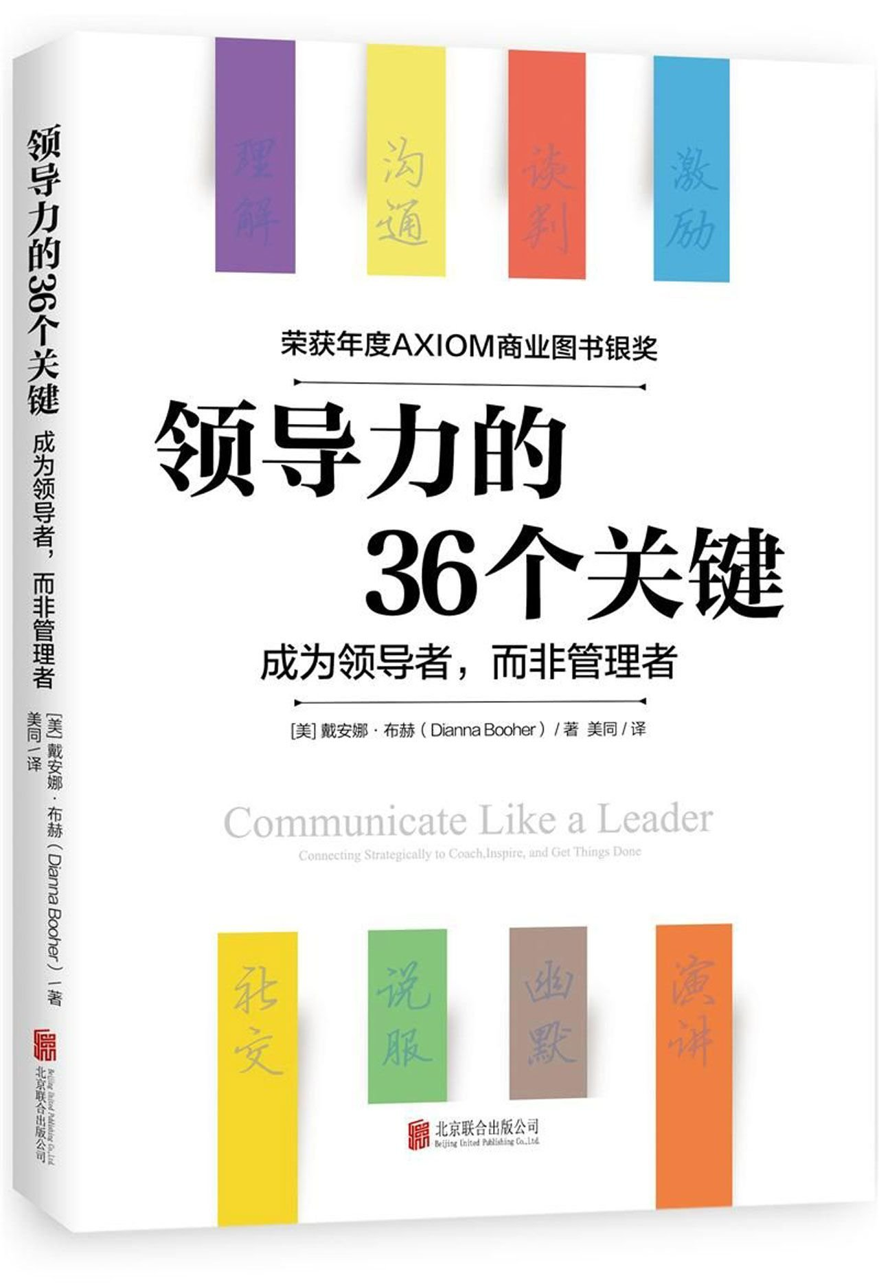 Communicate Like a Leader: Connecting Strategically to Coach, Inspire, and Get Things Done (Chinese Edition) PDF