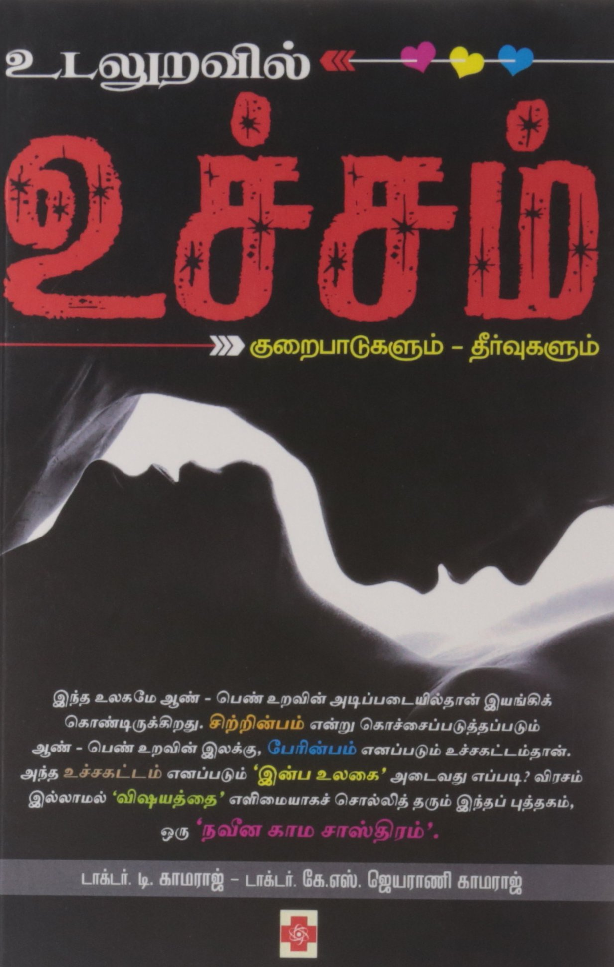 KAMASUTRA BOOK IN TAMIL LANGUAGE EPUB