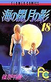 海の闇、月の影(18) (フラワーコミックス)