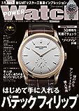 POWER Watch(パワーウォッチ) 2018年 09 月号 (雑誌)