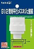 タカギ(takagi) ホース ジョイント G1/2オスネジコネクター G1/2管用平行メスネジに接続 GWA64 【安心の2年間保証】