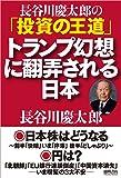 トランプ幻想に翻弄される日本 :長谷川慶太郎の「投資の王道」