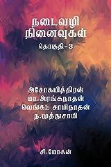 நடைவழி நினைவுகள் - தொகுதி 3: கட்டுரைகள் (Tamil Edition) Kindle Edition