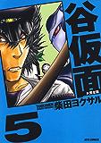 谷仮面 完全版 5 (ジェッツコミックス)
