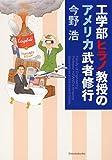 工学部ヒラノ教授のアメリカ武者修行 (新潮文庫)
