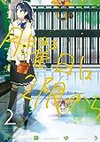 月曜日は2限から(2) (ゲッサン少年サンデーコミックス)