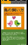 鳥の飼い方 ~手乗りの小鳥から大きなインコまで 鳥と育むコミュニケーション~ (サンエイジ)