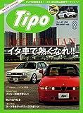 Tipo (ティーポ) 2019年8月号 Vol.362