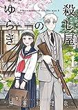 殺し屋Sのゆらぎ (1) (ゲッサン少年サンデーコミックス)