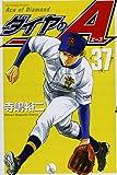 ダイヤのA(37) (講談社コミックス)