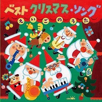 kids best christmas song eigo no uta japan cd crcd 2480 - Best Christmas Song