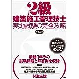 2級建築施工管理技士 実地試験の完全攻略 第十三版