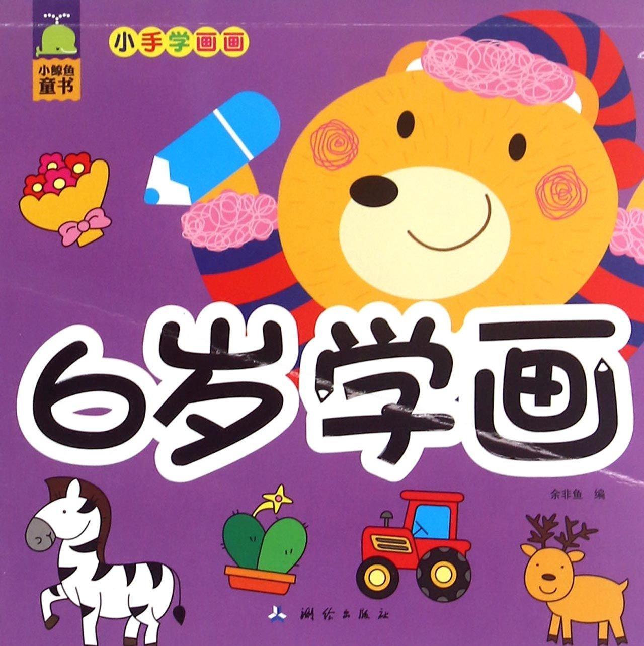 Download 6岁学画/小手学画画 PDF