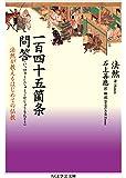 一百四十五箇条問答: 法然が教えるはじめての仏教 (ちくま学芸文庫)