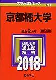 京都橘大学 (2018年版大学入試シリーズ)