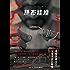拼布娃娃(由《唐顿庄园》制作人筹拍中!荣获2017年英国犯罪作家协会新血匕首奖!一具尸体,六个被害人,诡异杀手战书!) (博集外国文学书榜系列)