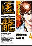 医龍(4) (ビッグコミックス)