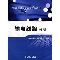 电力工程质量监督专业资格考试教材:输电线路分册
