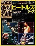 隔週刊CDつきマガジン「JAZZ絶対名曲コレクション」(ジャズマスターピース)2 2018年11/13号 ビートルズ・ジャズ