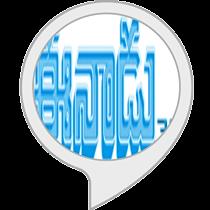 Amazon com: Read Eenadu: Alexa Skills