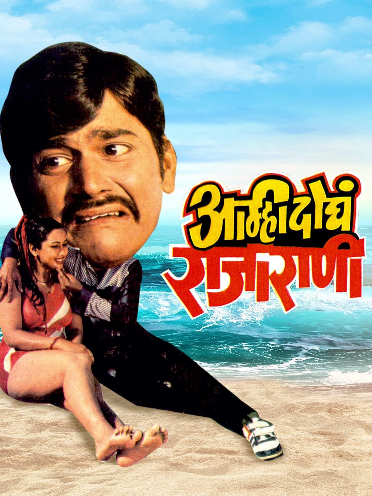 Amhi Doghe Raja Rani on Amazon Prime Video UK