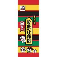 Nagatanien OCHAZUKE | Rice Soup Flavoring | NORI 48g ( 6g x 8 Pcs ) [ Japanese Import ]